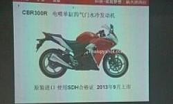 Hadapi Ninja 300, Honda Siapkan CBR300R?