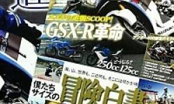 Ini Motor 250 cc Suzuki, Sudah Siap Dipasarkan?