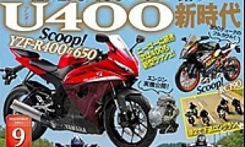 Wah, Pasukan Baru Yamaha YZF-R400 dan 650 Muncul
