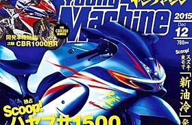 Rendering Suzuki Hayabusa, Pakai Mesin 1500 cc