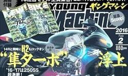 Suzuki Akan Luncurkan Hayabusa Supercharged